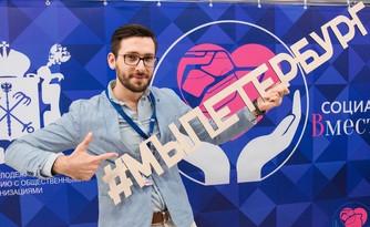 Форум некоммерческих организаций «Социальный Петербург 2.0: формула роста».