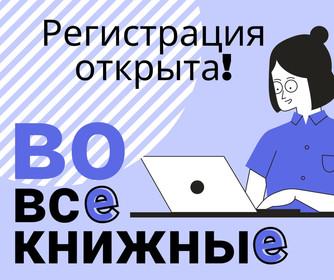 Всероссийский конкурс творческих работ «Во все книжные»