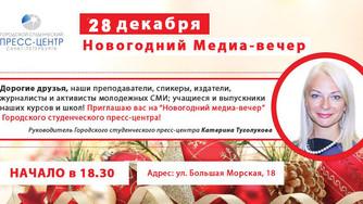 ГСПЦ приглашает на новогодний медиа-вечер 28 декабря
