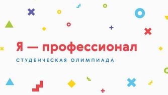 Четыре вуза Петербурга — в числе организаторов «Я — профессионал»