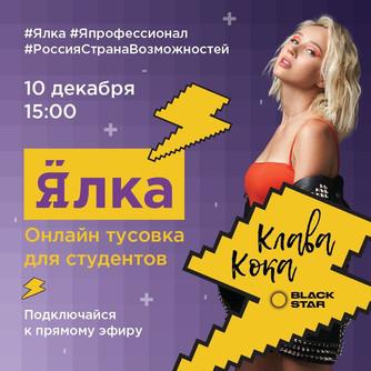 Студентов Санкт-Петербурга приглашают на онлайн-тусовку #Ялка