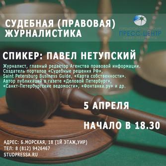 Судебная (правовая) журналистика 5 апреля