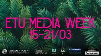 В СПбГЭТУ «ЛЭТИ» пройдет Медианеделя ETU Media Week