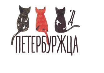 «Код петербуржца 4.0» – молодежь расшифрует культурный код Северной столицы