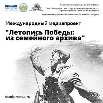 """""""Летопись Победы: из семейного архива"""""""