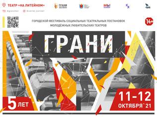 Юбилейный молодежный театральный фестиваль «Грани» в Петербурге посетит Андрей Ургант