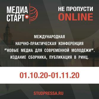 """Конференция """"Новые медиа для современной молодежи"""" - 2020"""