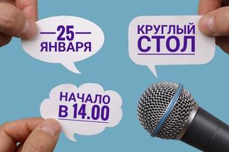 Городской студенческий пресс-центр приглашает на #КРУГЛЫЙСТОЛ
