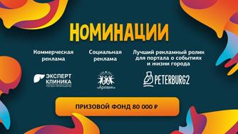 Всероссийский конкурс рекламных роликовMEDIAKИT