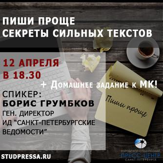 """""""Пиши проще. Секреты сильных текстов"""" 12 апреля"""
