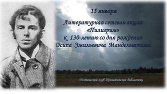 Поэтический клуб Президентской библиотеки – к юбилею Осипа Мандельштама