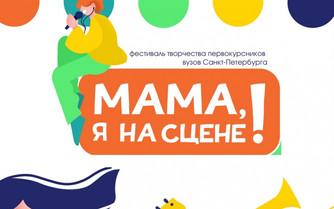 """Завершился первый фестиваль творчества первокурсников """"Мама, я на сцене"""""""