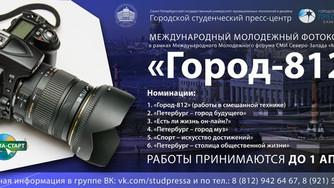 МЕЖДУНАРОДНЫЙ МОЛОДЕЖНЫЙ ФОТОКОНКУРС «ГОРОД-812»