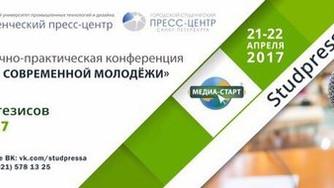 Научно-практическая конференция «Новые медиа для современной молодежи»