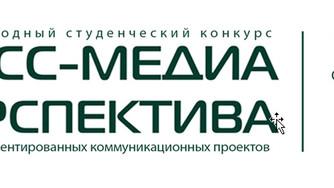 В СПбГУ пройдёт финал Международного конкурса «Масс-Медиа Перспектива»