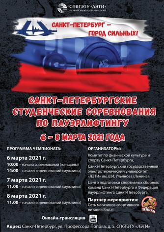 Санкт-Петербургские студенческие соревнования по пауэрлифтингу пройдут в ЛЭТИ