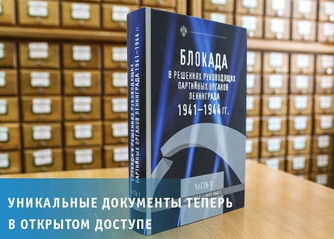 Электронная версия книги «Блокада в решениях руководящих партийных органов Ленинграда. 1941–1944 гг.