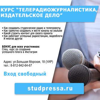 """Курс """"Телерадиожурналистика и издательское дело по-новому"""""""