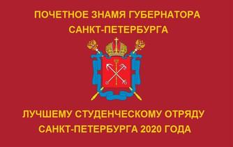 17 февраля состоится торжественное вручение знамени губернатора лучшему студенческому отряду СПб