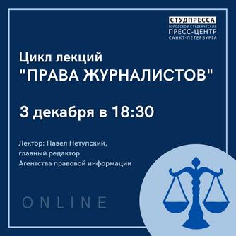"""Бесплатный цикл лекций """"Права журналистов"""" продолжается"""