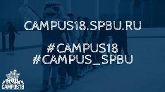 Фестиваль студенческой молодёжи CAMPUS`18