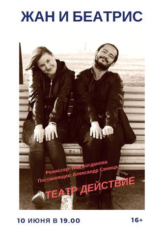 """Спектакль """"Жан и Беатрис"""". Последний раз в этом сезоне"""