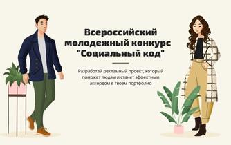 Конкурс некоммерческой рекламы «Социальный код»