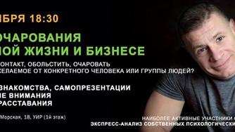 26 октября в 18.30 приглашаем на мастер-класс Андрея Серова!