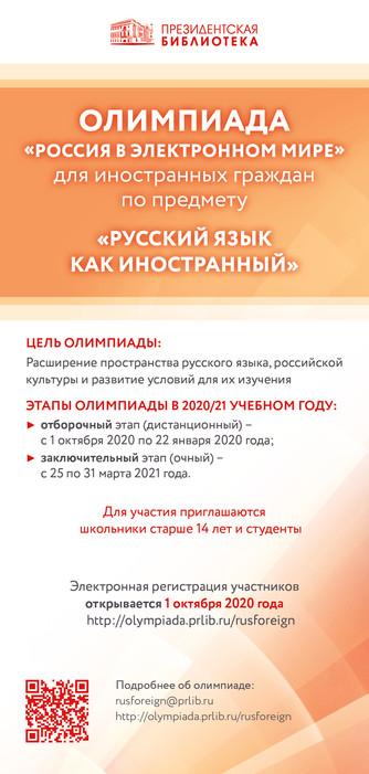Иностранных школьников и студентов приглашают проверить знание русского языка