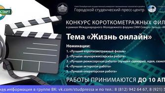 МОЛОДЕЖНЫЙ КОНКУРС КОРОТКОМЕТРАЖНЫХ ФИЛЬМОВ «МЕДИА-СТАРТ - 2017»