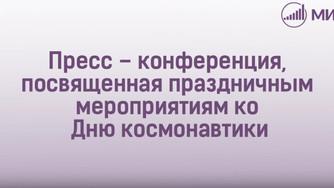 Состоялась пресс-конференция, посвященная неделе космонавтики в Санкт-Петербурге
