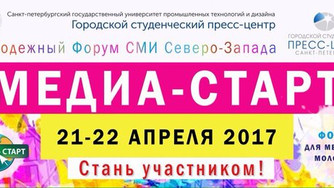 """Молодежный форум СМИ Северо-Запада """"Медиа-старт – 2017"""