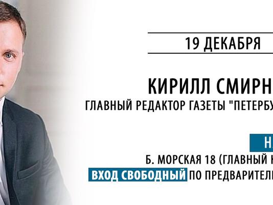 """Встреча с главным редактором газеты """"Петербургский дневник"""""""