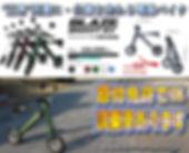 バイク広告.JPG