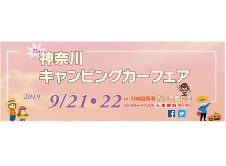 神奈川キャンプングカーフェア開催