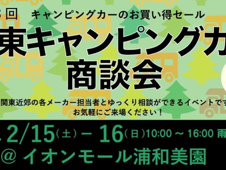 関東キャンピングカー商談会 出展します。