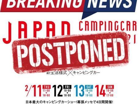 ジャパンキャンピングカーショー延期のお知らせ