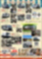2020 1月配布DM裏.JPEG