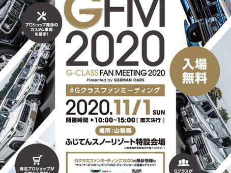 2020年11月1日(日)Gクラスファンミーティング2020 にJayco Jay flight SLX 212QBWが出展されます。