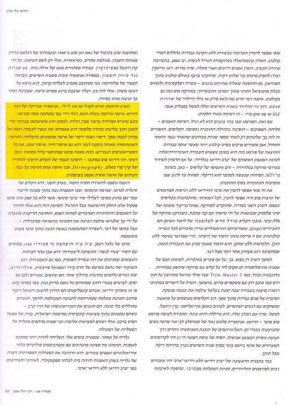 Studio Magazine V.165, 2006
