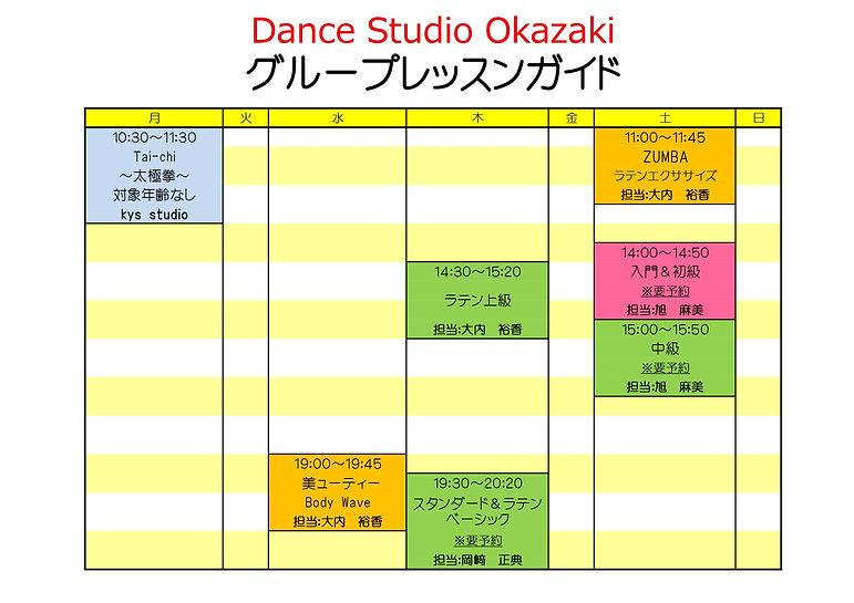赤坂スタジオでのグループ表_page-0001.jpg