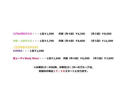 赤坂スタジオでのグループ表_page-0002.jpg