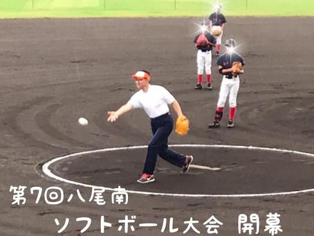『八尾南ソフトボール大会 開幕!』