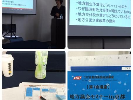 『地方議員セミナー』IN京都