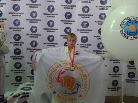 IX Кубок Московской школы ТАЕКВОН-ДО