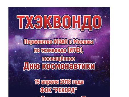 Первенство ЮЗАО г. Москвы по Тхэквондо (ИТФ), посвященное Дню космонавтики