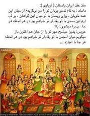 ازدواج ایرانی در ایران ممنوع!