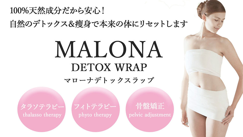 ミイラ痩身。マローナハーブデトックスラップ。アライブ東京。痩身効果。TVで話題沸騰。寝るだけダイエット。痩身。即効性。ダイエット。ウエスト痩せ。脂肪分解。むくみ改善。