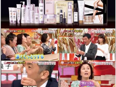 当店取扱商品がホンマでっか!?TVで紹介されました!