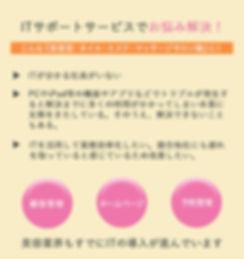 ITサポート2.jpg